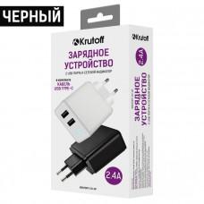 СЗУ Krutoff CH-07C 2.4A для USB двухпортовое черное + кабель USB Type-C