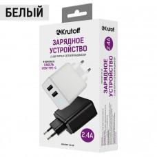 СЗУ Krutoff CH-07C 2.4A для USB двухпортовое белое + кабель USB Type-C